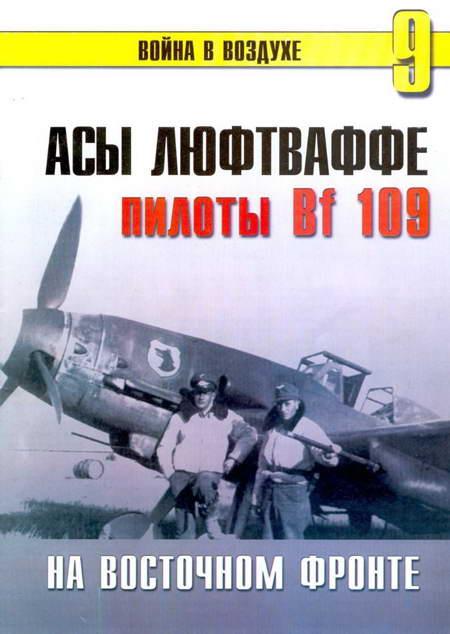 Асы Люфтваффе Пилоты люфтваффе Bf 109 на Восточном Фронте