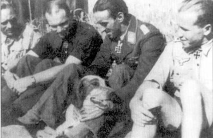 Кавалер Рыцарского креста с дубовыми листьями и мечами за 106 побед оберлейтенант Герман Граф (второй справа) в компании трех кавалеров Рыцарских крестов u s своего 9-го стаффеля 52-й эскадры. Слева направо: оберфельд- фебель Эрнст Зюсс (60 побед, погиб в воздушном бою 20 декабря 1943г.), фельдфебель Ганс Даммерс (113 побед, умер от ран 13 марта 1944г.) и оберфельд- фебель Йозеф Цверпеман (106 побед, погиб в воздушном бою 8 апреля 1944г.).