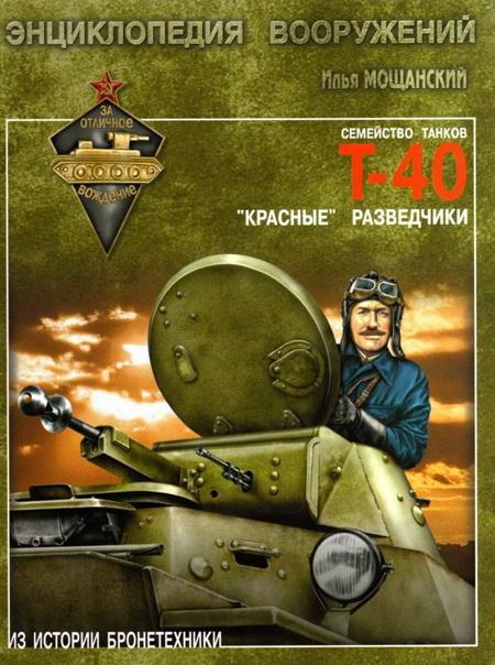 Легкие танки семейства Т-40. «Красные» разведчики