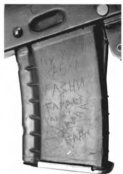 Магазин емкостью 20 патронов 5.45-мм автомата Калашникова АКС-74У (вид справа). На магазине выцарапан боевой путь одного из военнослужащих ОКСВА, проходившего службу в Республике Афганистан в 1987–1989гг.