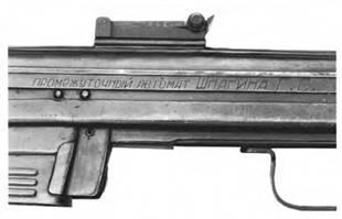 Фрагмент ствольной коробки автомата Шпагина с надписью.