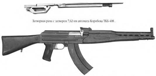 7,62-мм автомат Булкина АБ-46. Опытный образец 19–16г.