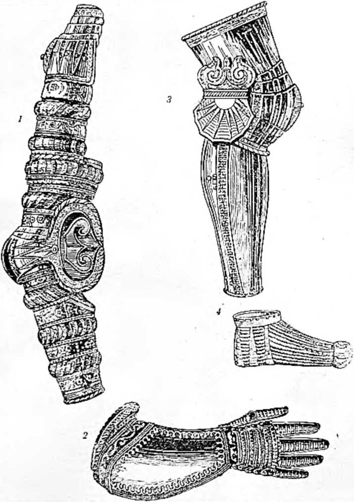 1 — Латы для правой руки. 2 — Металлическая перчатка для правой руки. 3 — Латы для правой ноги. 4 — Латы дли ступни — железный ботинок