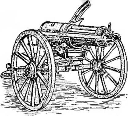 Пулемет американца Гатлинга У него десять стволов