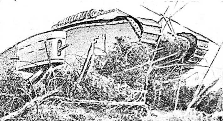 Танк «M-IV»топчет проволочные заграждения в бою под Камбре 20 ноября 1917 года