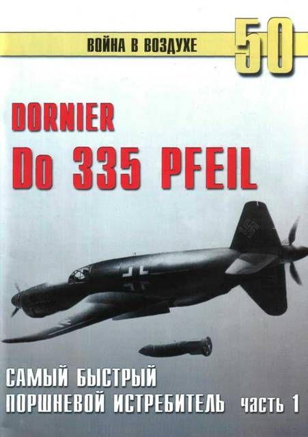 Do 335 «Pfeil» Самый быстный поршневой истребитель. Часть 1
