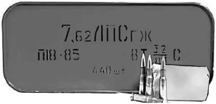 Металлическая патронная коробка-цинк.