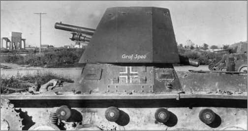 Подбитый советскими артиллеристами Panzerjager I «Граф Шпее». У 47-мм пушки, похоже, полностью вышел из строя накатник. Западный фронт, 1942 год.