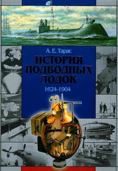 История подводных лодок, 1624–1904