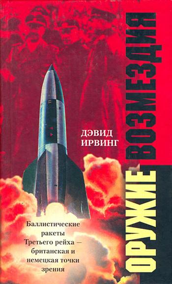 Оружие возмездия. Баллистические ракеты Третьего рейха – британская и немецкая точки зрения