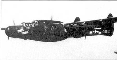 На самолете с собственным именем «DOUBLE TROUBLE» (P-61A серийный номер 42- 5565) летал лейтенант Роберт Болиндер. Снимок сделан летом 1944г. над Францией. Машина с серийным номером 42-5565 стала первым P-61A-15, выпущенным фирмой Нортроп. Лейтенант Болиндер претендовал на четыре сбитых самолета люфтваффе: Fw- 190, Bf.110ч два Не-111.