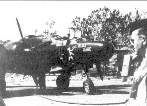 Заправка остином истребителя P-61B-15 «BLACK MAGIC» из 414 NFS, аэродром Пантедоpa, Италия, 1945г. На самолете летал пилот Рип Болендер.