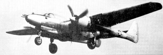 Первый полет XP-61E состоялся в январе 1945г. Всего изготовили два XP-61E, обе машины были переоборудованы из недостроенных P-61В-10.