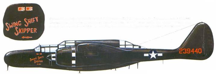 Лейтенант Артур Бурже назвал свою P-61B «Swing Shift Skipper», серийный номер самолета 42-39440. Самолет целиком окрашен глнйцевой черной краской. Части коков воздушных винтов и некоторые створки мотогондол — не окрашены вообще, имеют цвет натурального металла, отполированы.