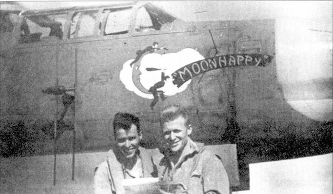 Летчик лейтенант Дэйл «Хэп» Хэберман (на снимке справа) и оператор РЛС лейтенант Рэй Муни одержали первую на P-61 победу в воздушном бою на Тихом океане, перехватив и сбив в ночь на 30 июня 1944г. японский «Бетти». Экипаж сфотографировался на память на фоне своего самолета, названного «MOONHAPPY».