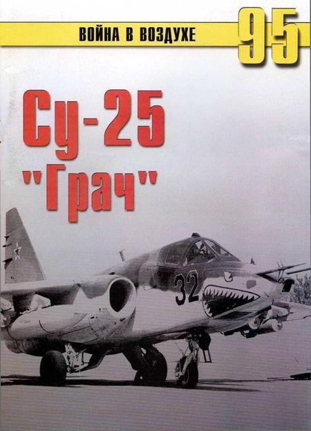 Окраска самолетов Су-25 в ВВС