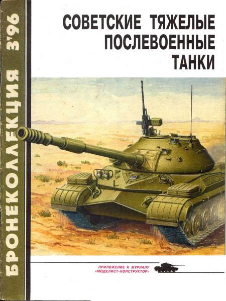Бронеколлекция 1996 № 03 (6) Советские тяжелые послевоенные танки