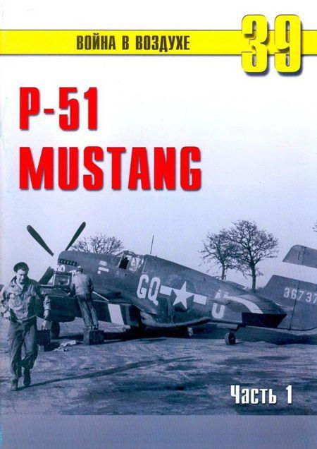 Р-51 «Mustang». Часть 1