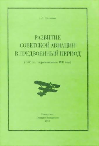 Развитие советской авиации в предвоенный период (1938 год — первая половина 1941 года)
