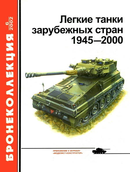 Легкие танки зарубежных стран 1945 — 2000