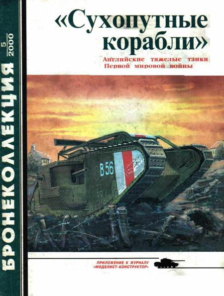 «Сухопутные корабли» (английские тяжелые танки Первой мировой войны)