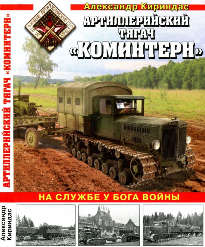 Артиллерийский тягач «Коминтерн»