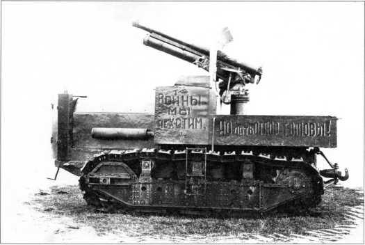 Самоходная установка СУ-2(РГВА).