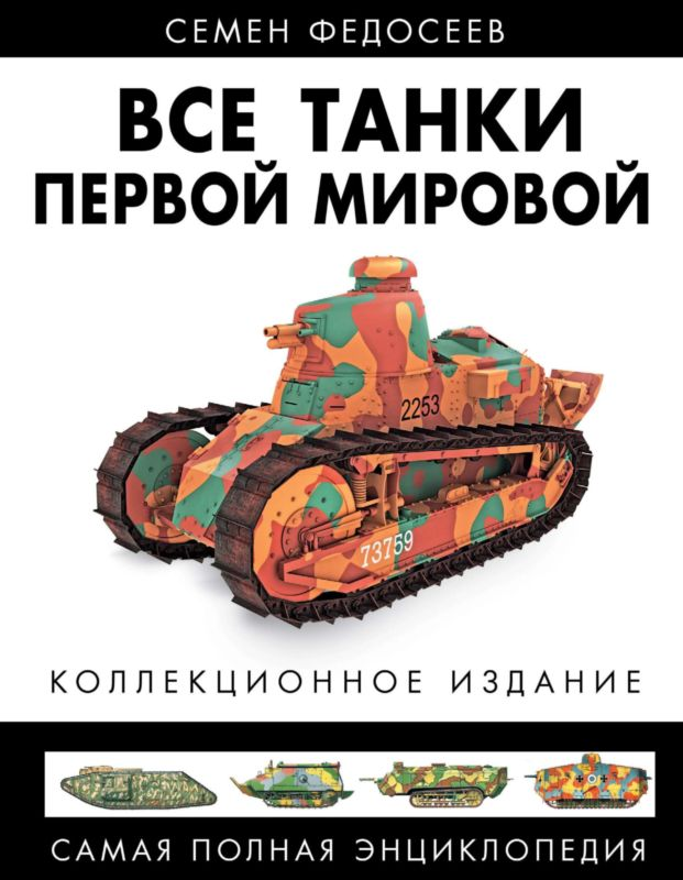 Все танки Первой Мировой. Том II
