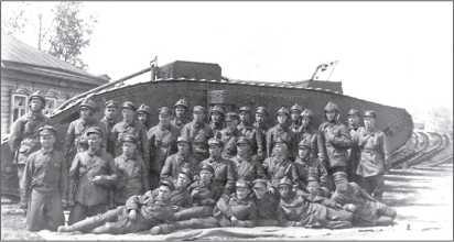 Танкисты отдельного Танкового полка РККА на фоне танка Mk V («Рикардо»).