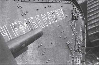 Ирония истории — трофейный британский танк Mk V используется в идеологической кампании «Наш ответ Чемберлену» (лозунг, появившийся в 1927г. в ответ на ноту британского министра иностранных дел Чемберлена).