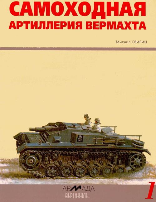 Самоходная артиллерия вермахта