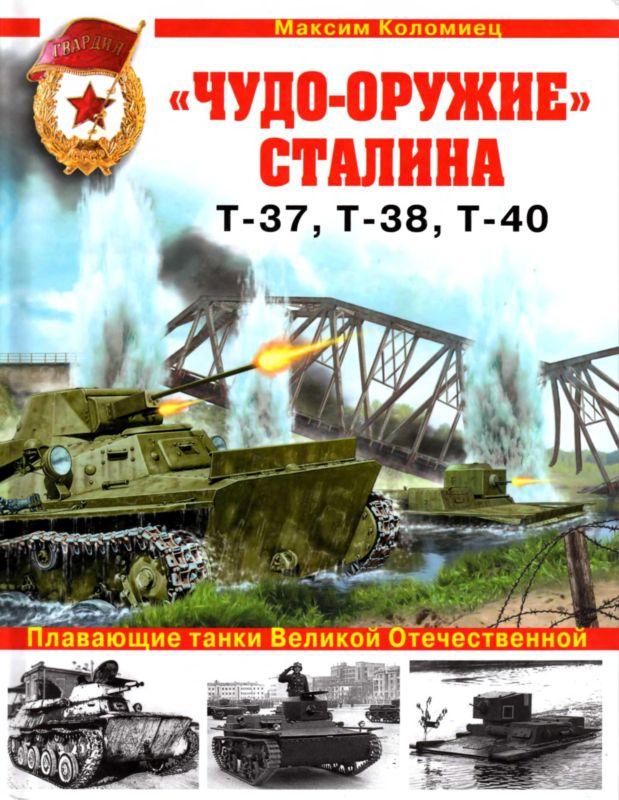 «Чудо-оружие» Сталина. Плавающие танки Великой Отечественной Т-37, Т-38, Т-40