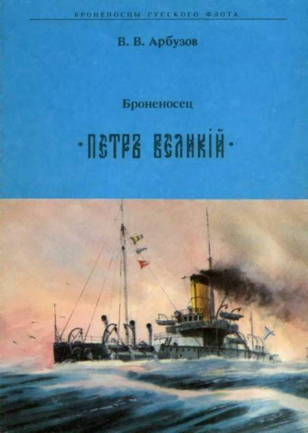 "Броненосец "" ПЕТР ВЕЛИКИЙ"""