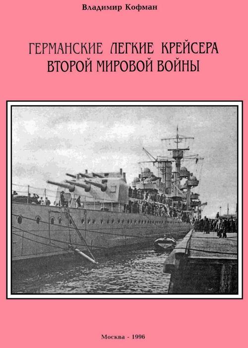 Германские легкие крейсера Второй мировой войны
