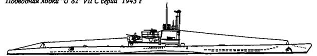 Подводная лодка VIIС серии, 1944 г.