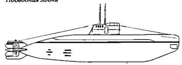 """Подводная лодка """"Wk-202"""" XVIIА серии"""