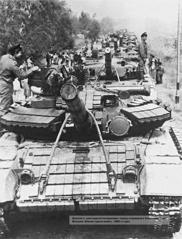 Эшелон с «шестьдесятчетверками» перед отправкой в Советский Союз Венгрия, Южная группа войск, 1980-е годы.
