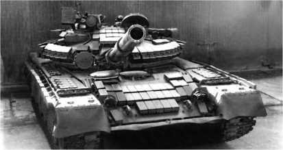 Танк Т-80БВ с комплектом навесной динамической защиты. Дымовые гранатометы перенесены с лобовой части башни на борта. Ящик для имущества экипажа навешен на ограждение для укладки укрывочного брезента вместе с ящиком для изолирующего противогаза АТ-1.