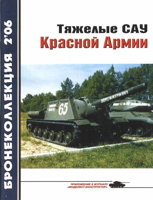 Тяжелые САУ Красной Армии