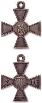 Знак отличия Военного Ордена Св. Георгия 4-й степени, врученный боцманмату 39-го флотского экипажа Антону Харину «в награду отличий, оказанных при отражении 6 июня 1855 года неприятельского штурма во время бывшей обороны Севастополя». (Из частной коллекции).
