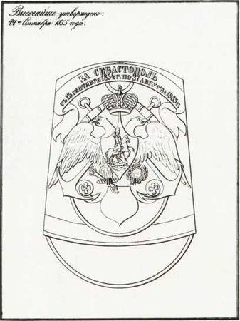Фуражка офицера 29-го флотского экипажа с высочайше пожалованным 22 сентября 1855г. знакам отличия «За Севастополь с 13 сентября 1854г. по 27 августа 1855г.». 1856–1857гг. (ЦВММ).