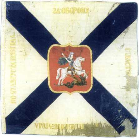 Георгиевский знаменный флаг, пожалованный одному из черноморских флотских экипажей 26 ноября 1855г. за оборону Севастополя. (Центральный музей Черноморского флота).
