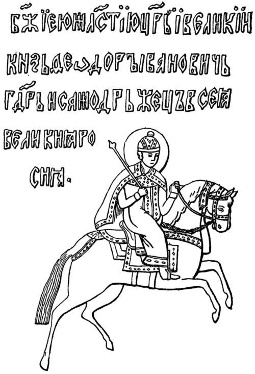 Изображение царя Федора Ивановича на стволе Царь-пушки. С литографии К. Я. Тромонина. 1845г.