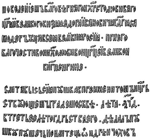 Надпись на стволе Царь-пушки. С литографии К. Я. Тромонина. 1845г.