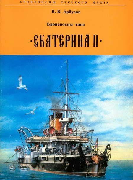 Броненосцы типа Екатерина II