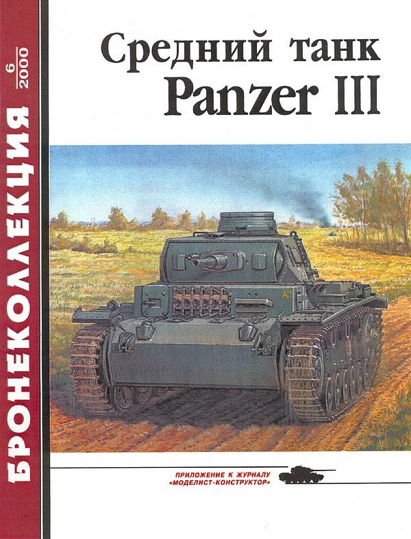 Средний танк Panzer III