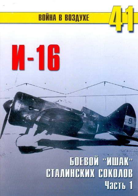 И-16 боевой «ишак» сталинских соколов. Часть 1
