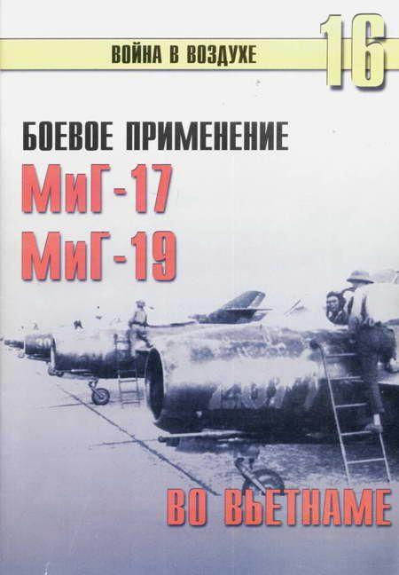 Боевое применение МиГ-17 и МиГ-19 во Вьетнаме