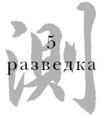 5 Разведка