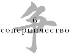6 Соперничество